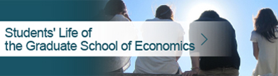 Students' Life of the Graduate School of Economics